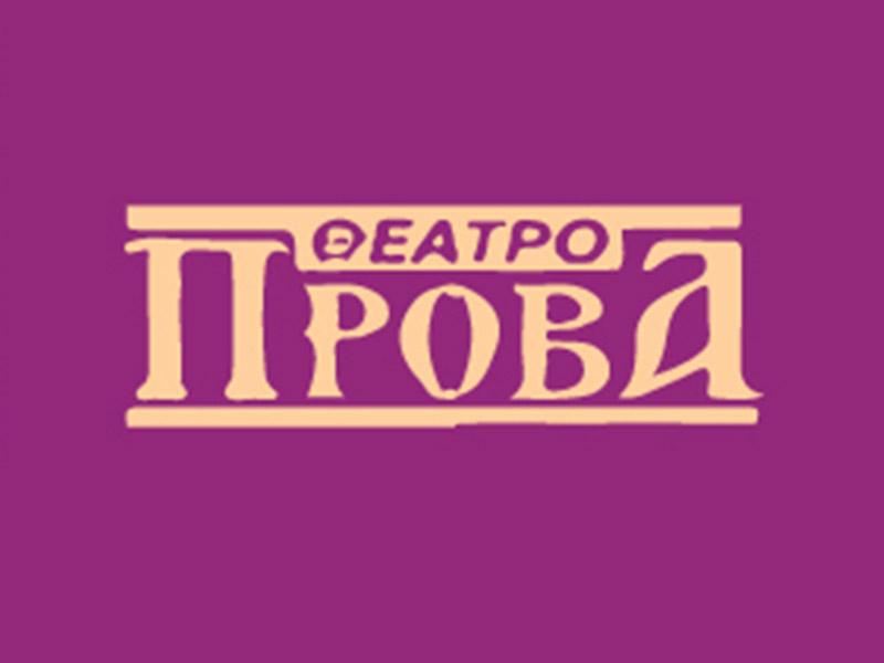THEATRO PROVA